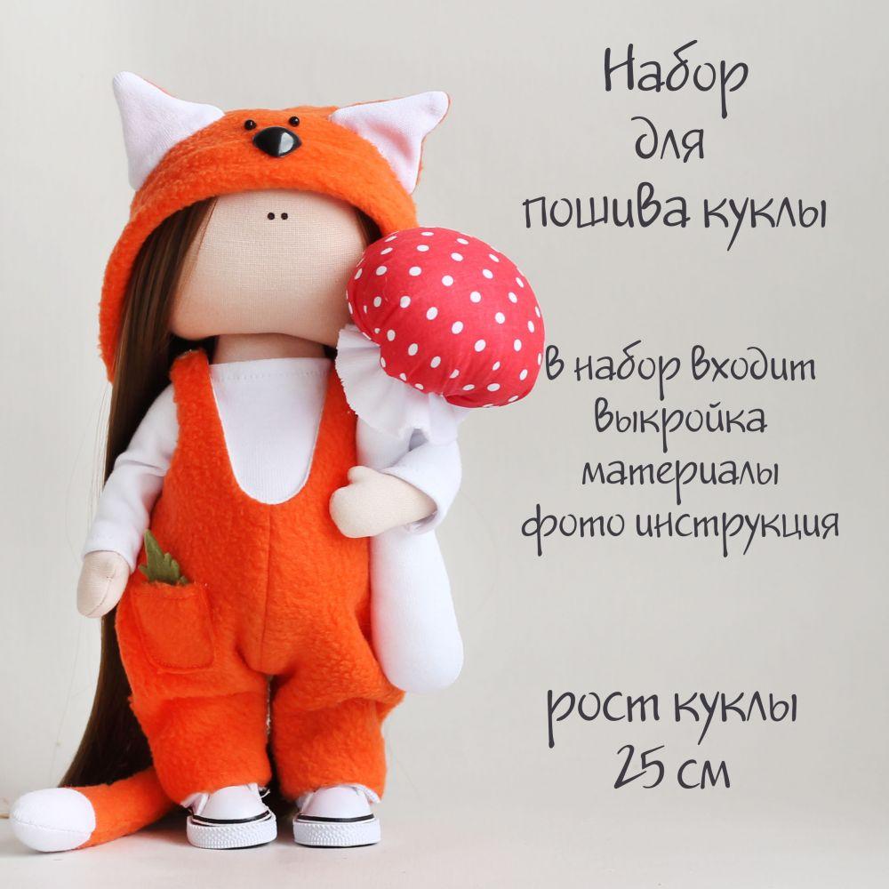 Набор для шитья текстильной куклы Лисичка Фокси