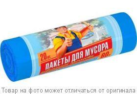 Авикомп.Мешки для мусора 60л (20шт) повыш. прочн.рулон голубые 1/24 (88058), шт