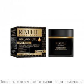 COMPLIMENT Revuele Argan Oil Ночной крем-бустер интенсивное омоложение для лица,шеи и обл.декол 50мл, шт