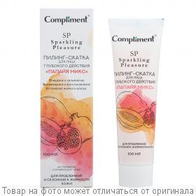"""COMPLIMENT Sparkling Pleasure пилинг-скатка для лица глубокого действия """"Папайя микс"""" 100мл, шт"""