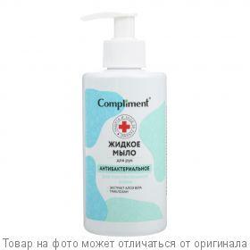 COMPLIMENT Мыло жидкое для рук Антибактериальное для чувствительной кожи рук 320мл, шт