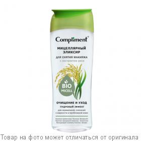COMPLIMENT Мицеллярный эликсир для снятия макияжа с экстрактом риса 400мл, шт
