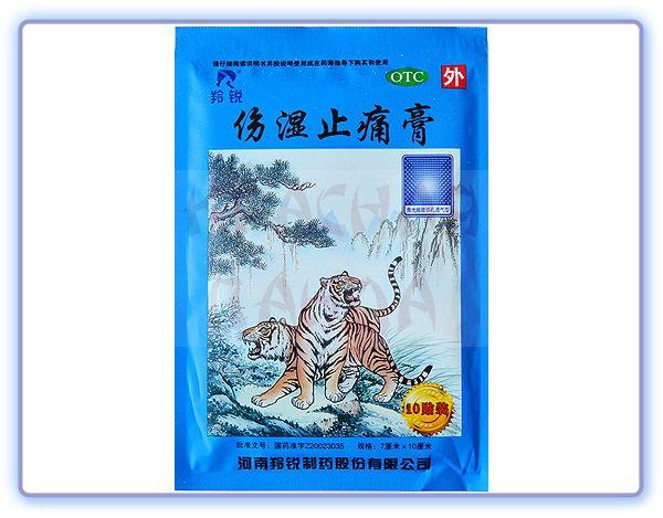 Пластырь Синий Тигр противоотечный