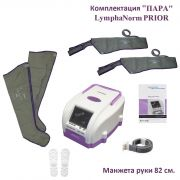 """LymphaNorm PRIOR """"ПАРА"""" (руки 82 см.) www.sklad78.ru"""