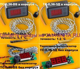 Термометр с сигнализатором ТС-036