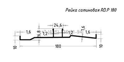 RD.P 180 Рейка потолочная (6,0) RAL
