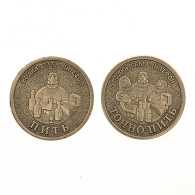 Монета Пить / Точно пить
