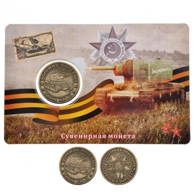 Военная монета КВ-2