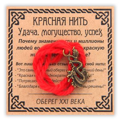 Красная нить (дракон), цвет бронз.