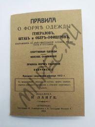 Правила о форме одежды генералов, штаб и обер-офицеров 1915 (репринтное издание)