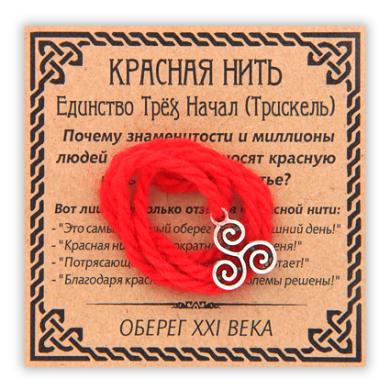 Красная нить (Трискель), цвет серебр.