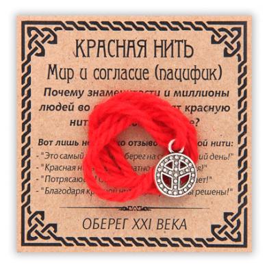 Красная нить (пацифик), серебр.