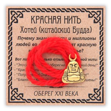 Красная нить Хотей, цвет золот.