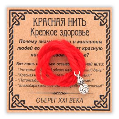 Красная нить (тыква-горлянка), серебр.