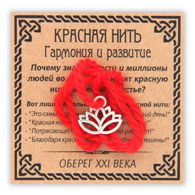 Красная нить Гармония и развитие (лотос), серебр.