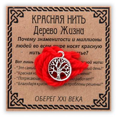 Красная нить Дерево Жизни, серебр.