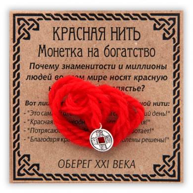 Красная нить Монетка на богатство, серебр.