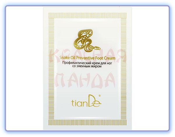 TianDe Профилактический крем для ног со змеиным жиром