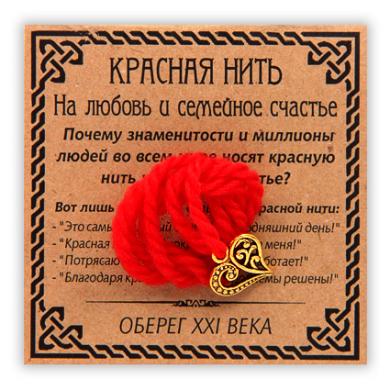Красная нить На любовь и семейное счастье, золот. (сердце)