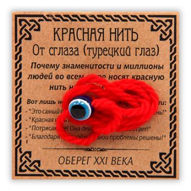Красная нить (турецкий глаз)