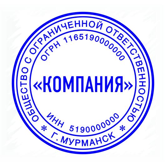 Печать ООО, ЗАО, ОАО и других организаций