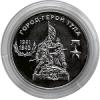 Город-герой Тула  25 рублей ПМР 2020