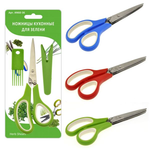 Ножницы для нарезки зелени (5 лезвий)