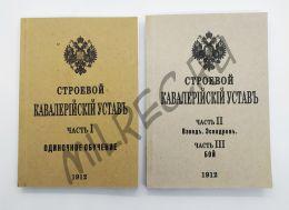 Строевой кавалерийский устав 1912 - комплект из двух книг  (репринтное издание)