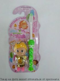 Vilsen brush.Зубная щетка детская с игрушкой Кукла (мягкая), шт