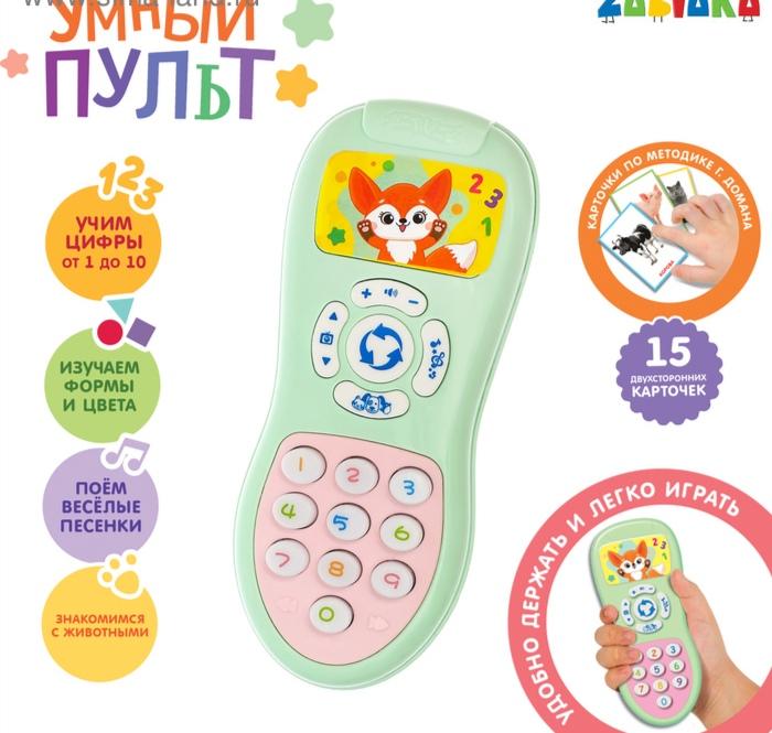 Обучающая игрушка «Умный пульт», свет, звук, цвет зелёный