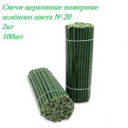 Свечи церковные восковые, зелёного цвета №20 2кг
