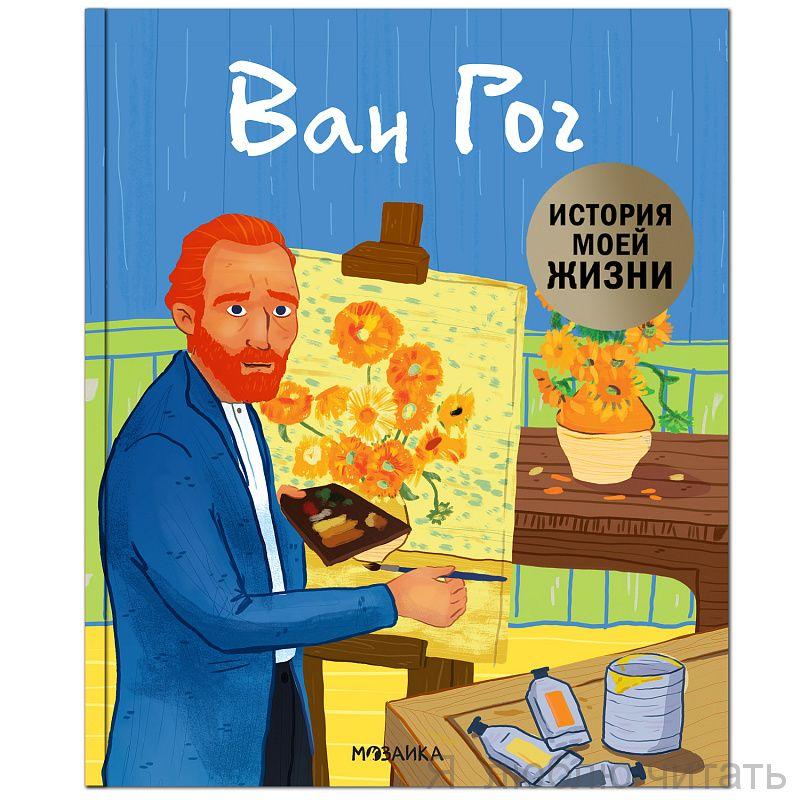 История моей жизни. Ван Гог