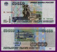 50000 РУБЛЕЙ 1995 ГОД, VF+ ИА 7887683