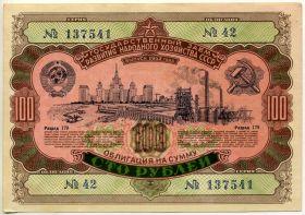 Облигация 100 рублей 1952