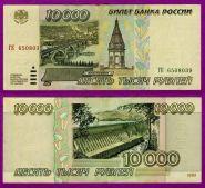 10000 РУБЛЕЙ 1995 ГОД, VF+ ГК 6508039