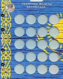"""Лист тематический 200х250 мм,  серия  """"Монеты Казахстана"""" (капсульный)"""