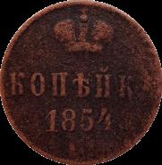 1 копейка 1854 год - НИКОЛАЙ 1
