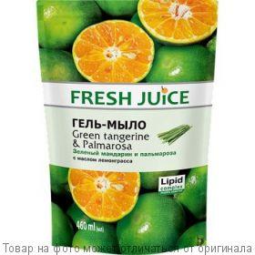 """Fresh Juice Гель-мыло """"Grenn Tangereine&Palmarosa"""" 460мл дой-пак, шт"""