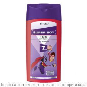 ВИТЭКС.SUPER BOY Гель для душа для мальчиков  с 7лет 275мл, шт