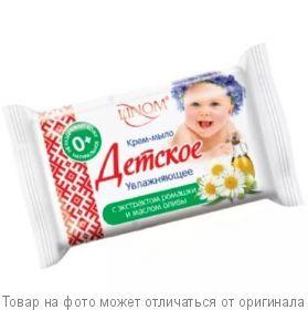 """""""ЛИН"""" ФП Крем-мыло детское """"Увлажняющее"""" 65гр, шт"""