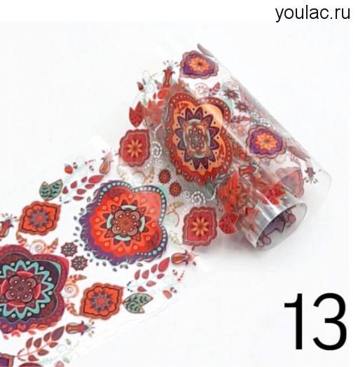 Цветная переводная фольга 13