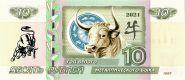 10 рублей, ГОД БЕЛОГО МЕТАЛЛИЧЕСКОГО БЫКА 2 - НОВЫЙ ГОД 2021