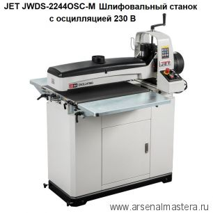 Барабанный шлифовальный станок c осцилляцией профессиональный 230В 1,3кВт JET JWDS-2244OSC-M  723544OSCKM
