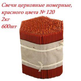 Свечи церковные восковые, красного цвета №120 2 кг