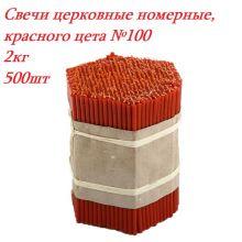 Свечи восковые церковные, красного цвета  №100  2 кг