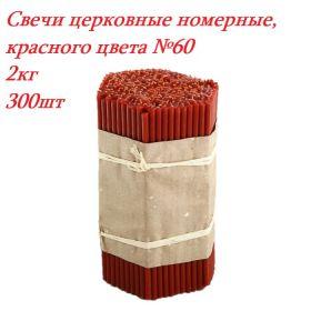 Свечи церковные восковые, красного цвета №60 2 кг