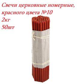 Свечи церковные восковые, красного цвета №10 2 кг