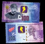 100 рублей - СТИВ АЙЗЕРМАН - Канада. Памятная банкнота