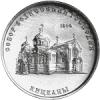 Собор Вознесения Господня с. Кицканы  1 рубль Приднестровье 2020