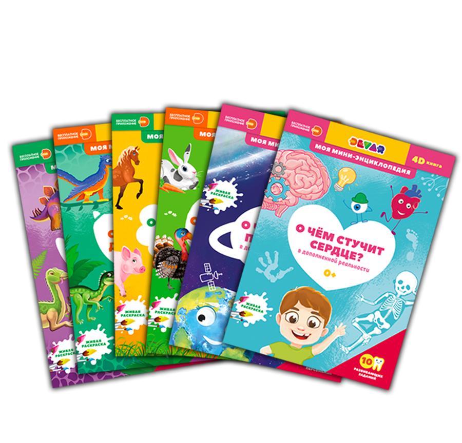 Комплект книг DEVAR 44320 4D мини-энциклопедий для малышей с доп. реальностью 6 шт.